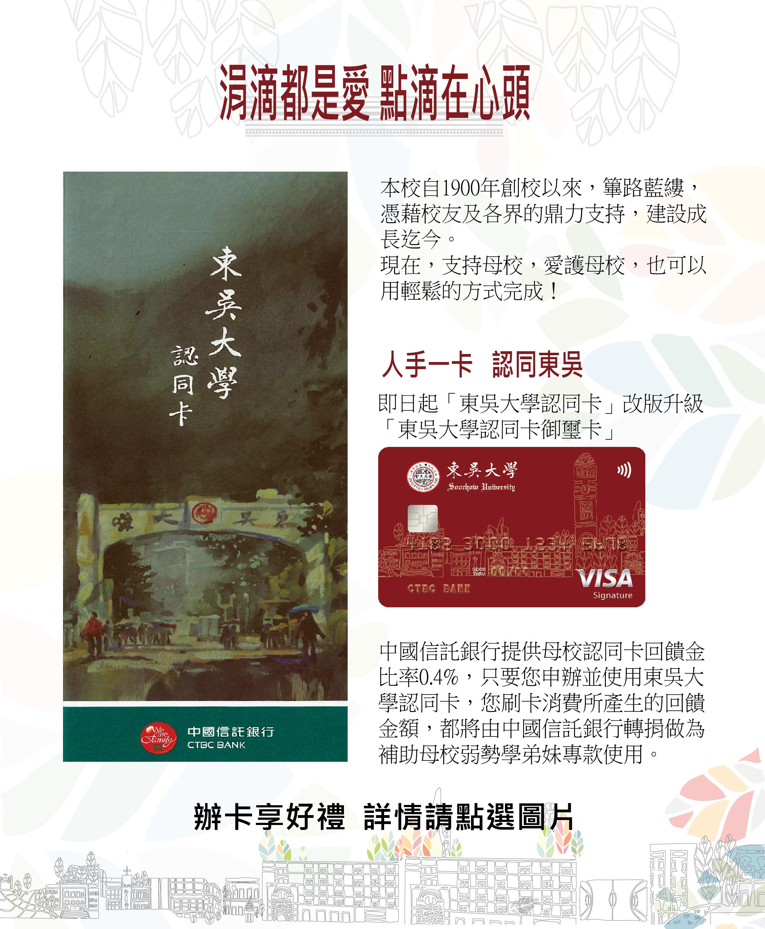 東吳大學認同卡御璽卡
