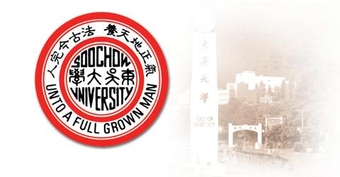 東吳大學校徽。圓型,內有校訓「養天地正氣、法古今完人」,以及英文字 UNTO A FULL GROWN MAN 字樣。