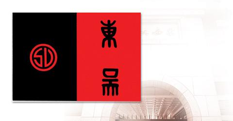 東吳大學的校旗,採紅黑二色,左半部為黑底紅字,字體為紅色圓圈內有SU字樣;右半部為紅底黑字,字體為「東吳」二字