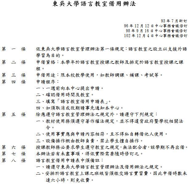 東吳大學語言教室借用辦法