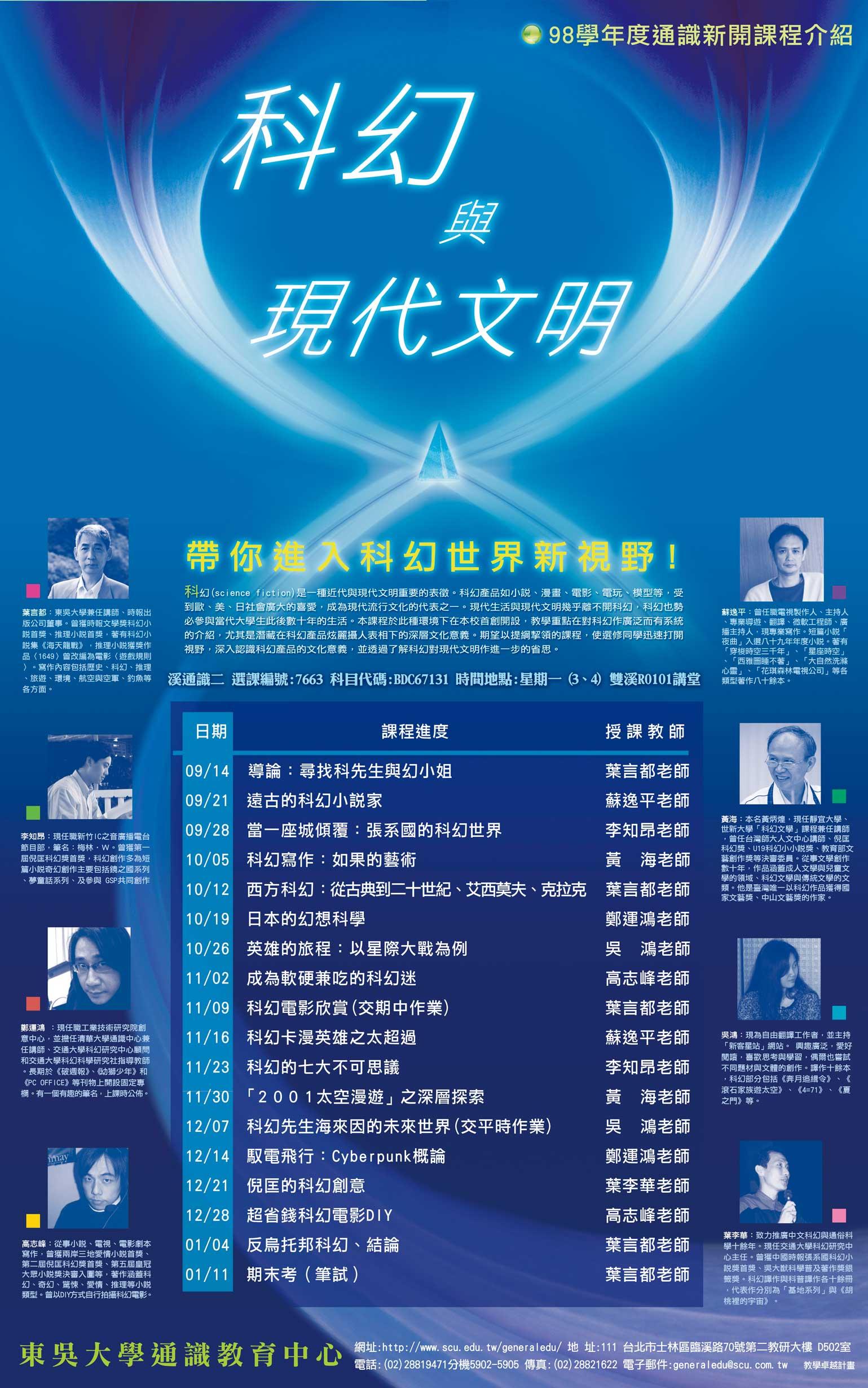 【科幻与现代文明】课程海报