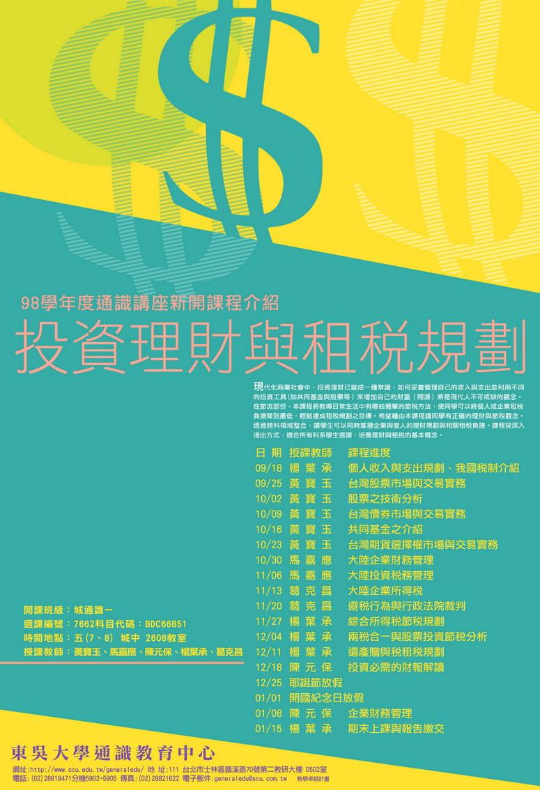【投资理财与租税规划】课程海报